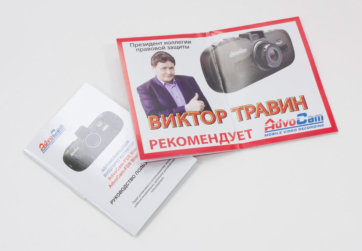 AdvoCam-FD8 Black-GPS