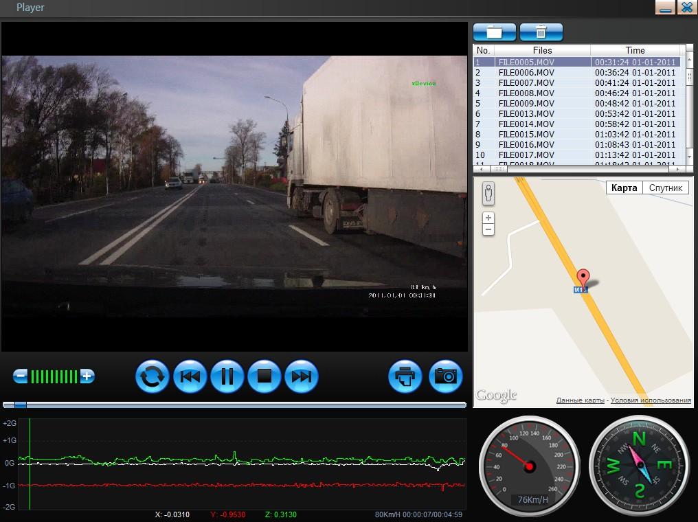 GPS плеер